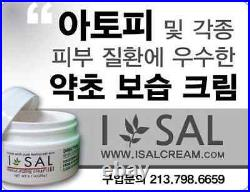 3 Lot of ISAL Atopy Eczema Cream Lotion. /Made in USA
